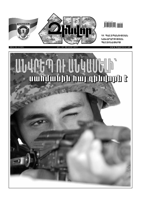 Հայ Զինվոր