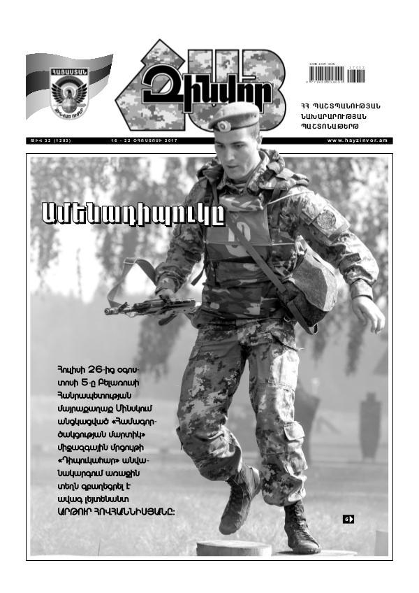 Հայ Զինվոր 32-2017