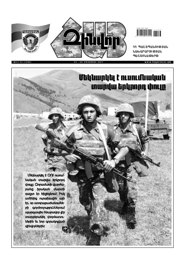 Հայ Զինվոր 33-2017
