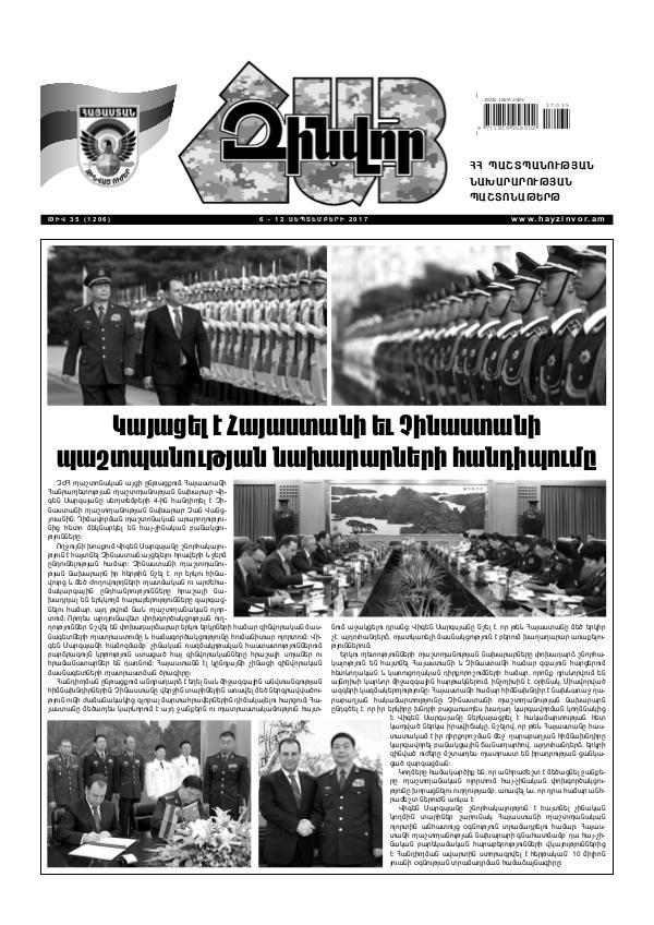 Հայ Զինվոր 35-2017