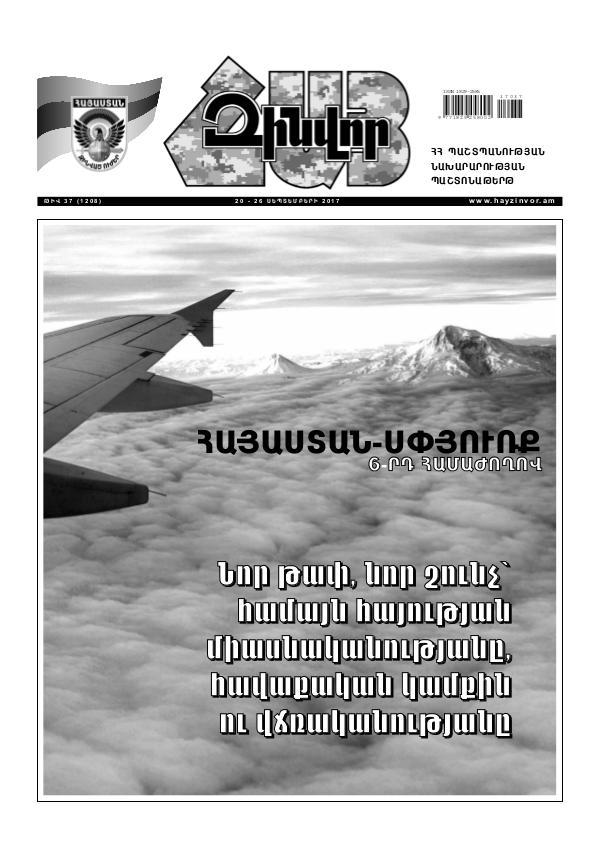 Հայ Զինվոր 37-2017