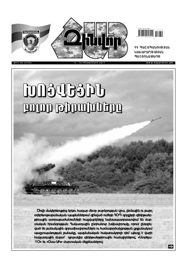 Հայ Զինվոր 39-2017