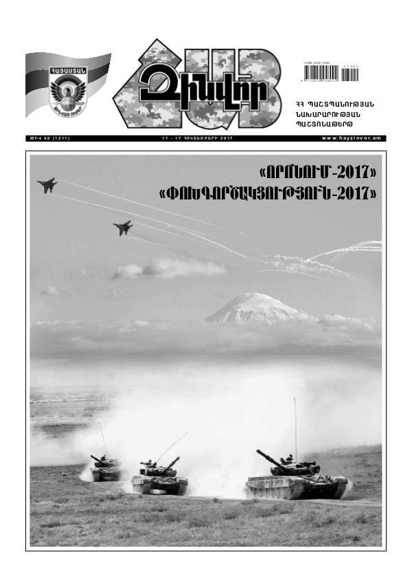 Հայ Զինվոր 40-2017