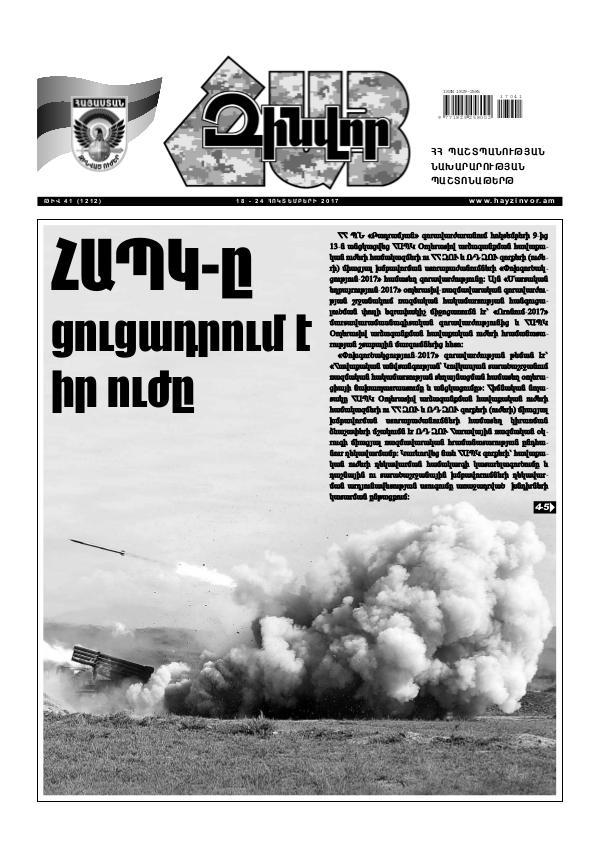 Հայ Զինվոր 41-2017