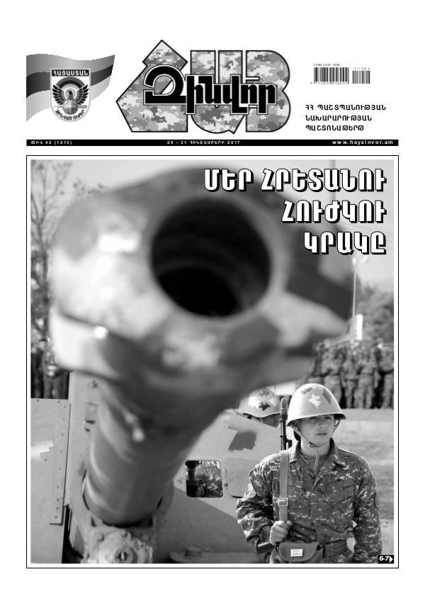 Հայ Զինվոր 42-2017