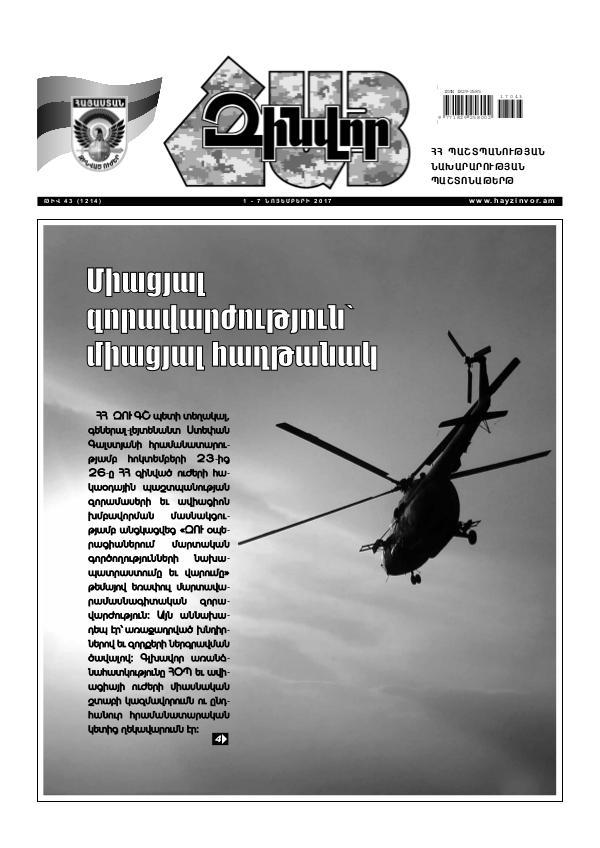 Հայ Զինվոր 43-2017
