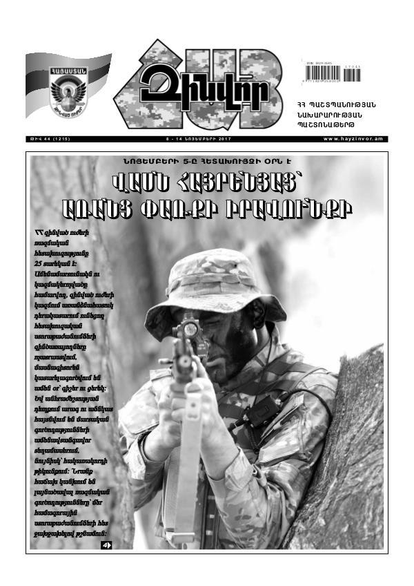 Հայ Զինվոր 44-2017s