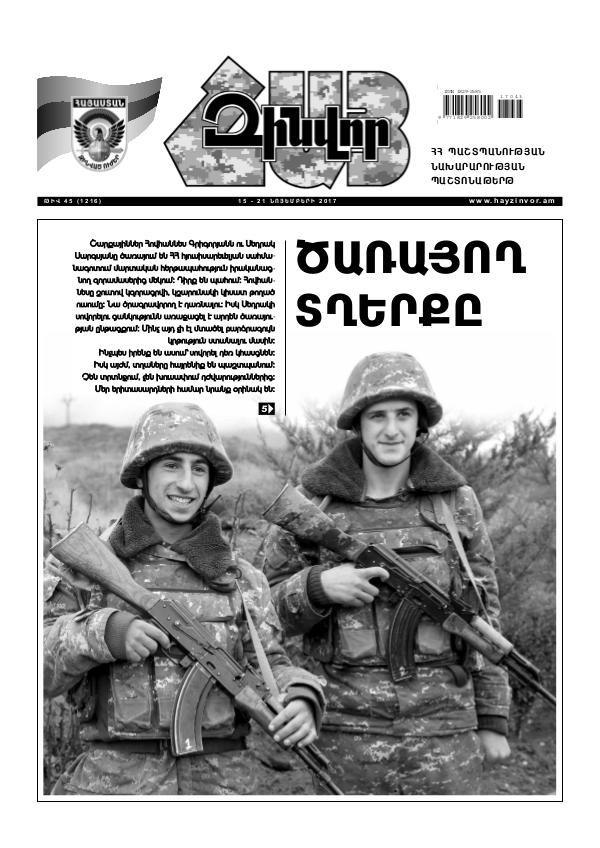 Հայ Զինվոր 45-2017s