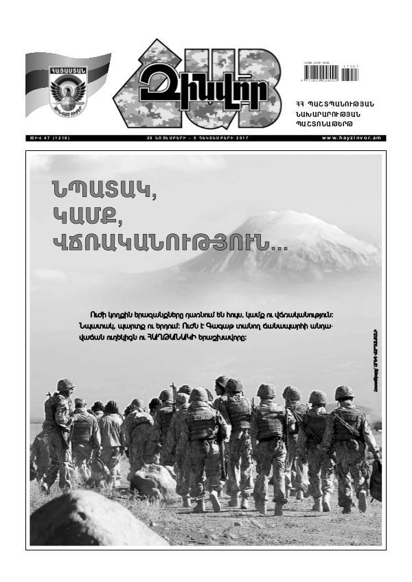 Հայ Զինվոր 47-2017