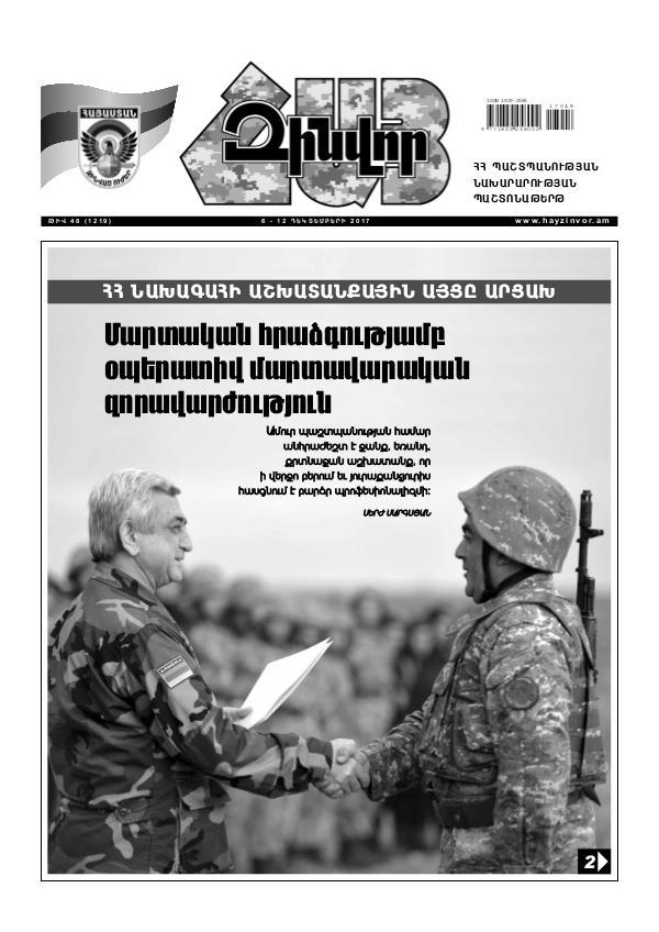 Հայ Զինվոր 48-2017