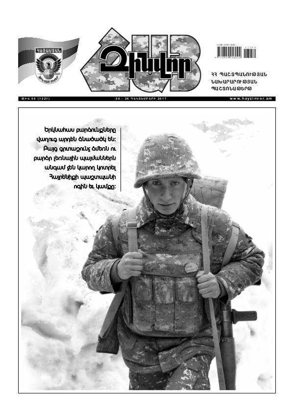 Հայ Զինվոր 50-2017