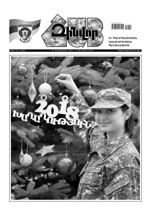 Հայ Զինվոր 51-2017