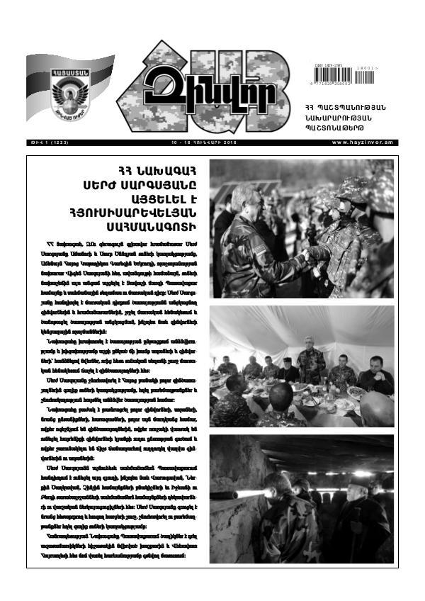 Հայ Զինվոր 01-2018