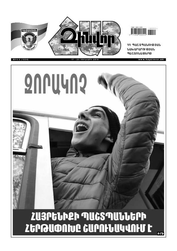 Հայ Զինվոր 02-2018s