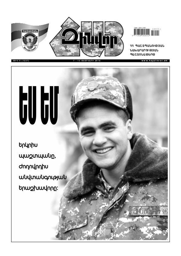 Հայ Զինվոր 05-2018s