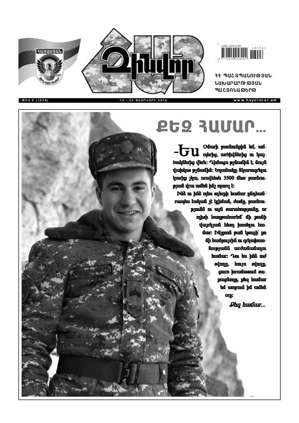 Հայ Զինվոր 06-2018