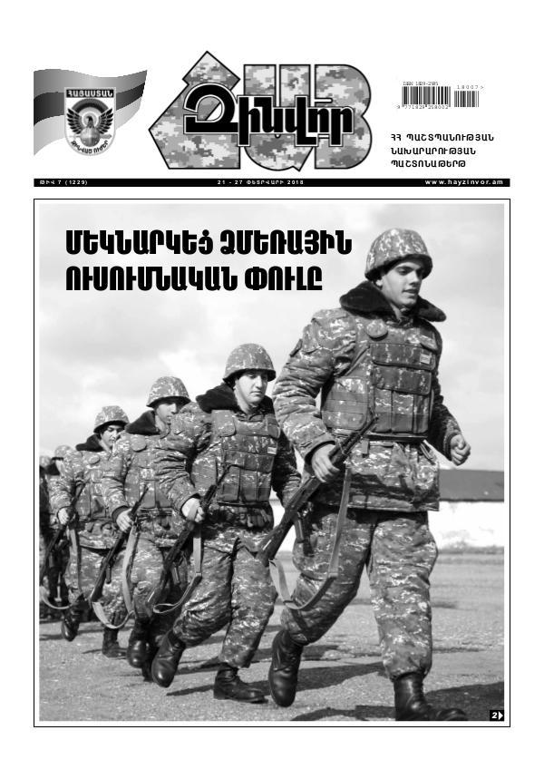 Հայ Զինվոր 07-2018s
