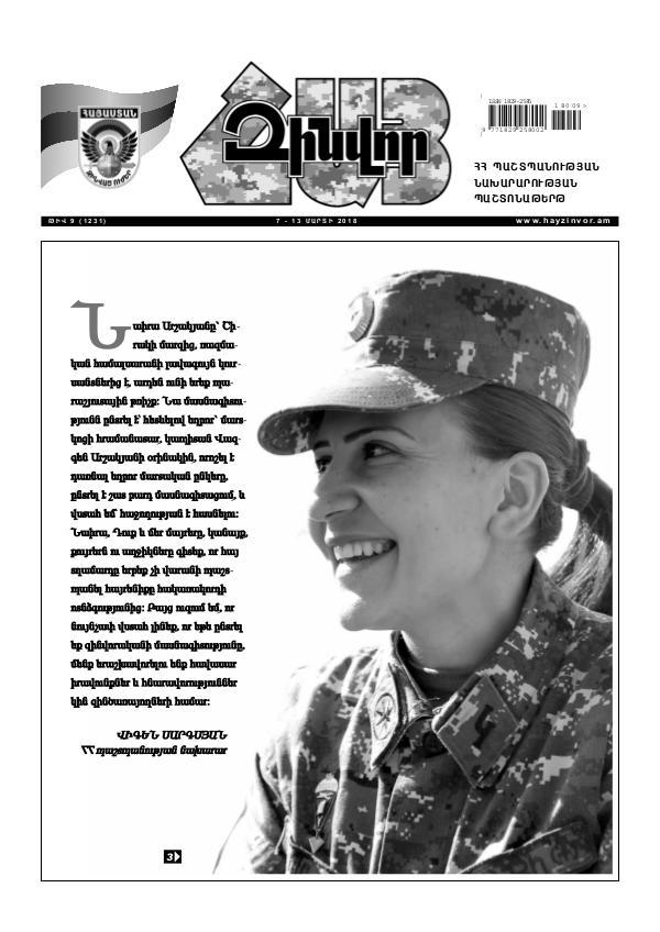 Հայ Զինվոր 09-2018