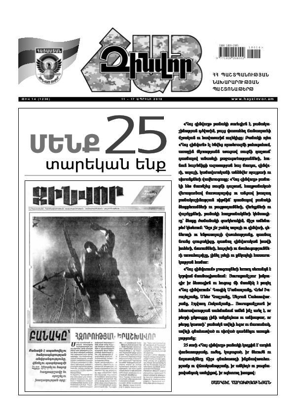Հայ Զինվոր 14-2018s