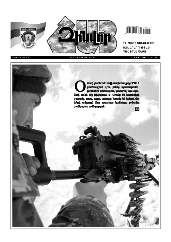 Հայ Զինվոր 15-2018