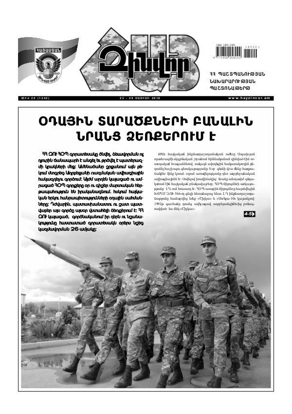 Հայ Զինվոր 20-2018