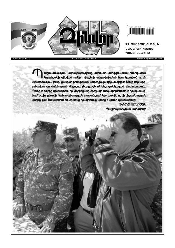 Հայ Զինվոր 22-2018