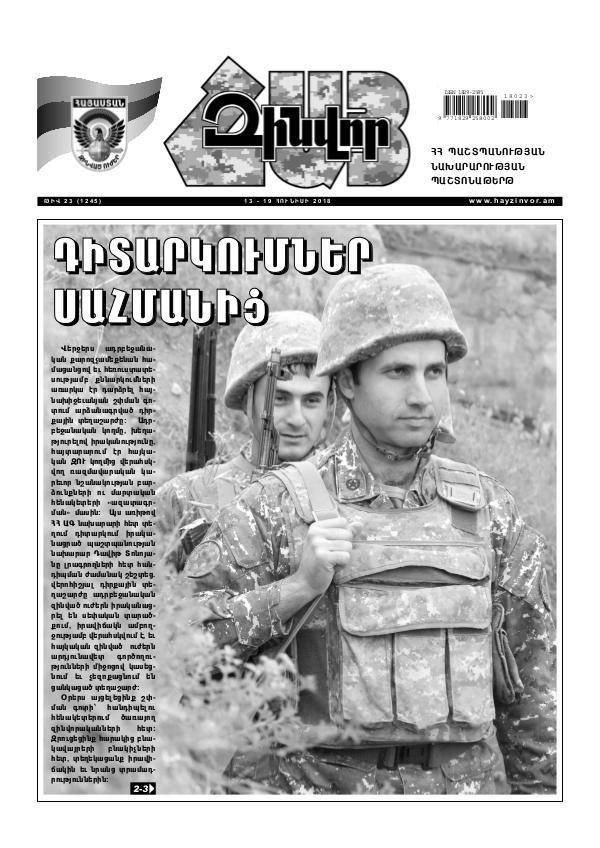 Հայ Զինվոր 23-2018