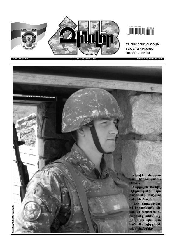 Հայ Զինվոր 24-2018