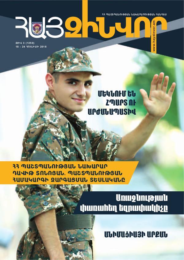Հայ Զինվոր Zin3-FINAL