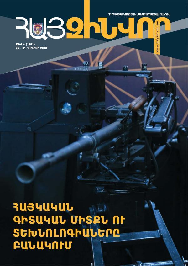 Հայ Զինվոր Zin4-Standart
