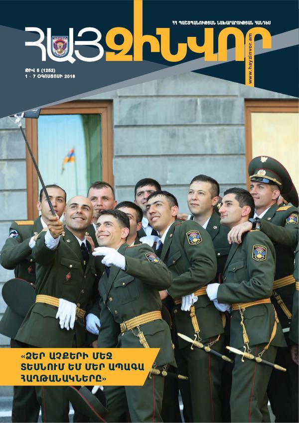 Հայ Զինվոր Zin5-Standart