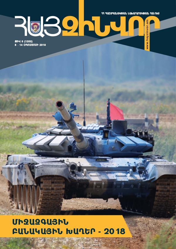 Հայ Զինվոր Zin6-FINALss