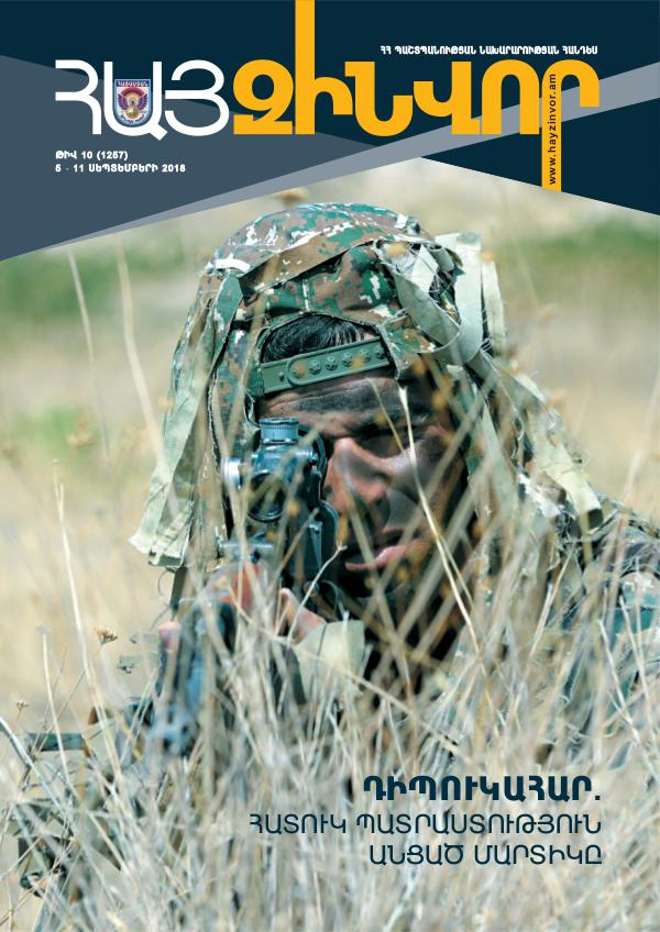 Հայ Զինվոր Zin10-standart