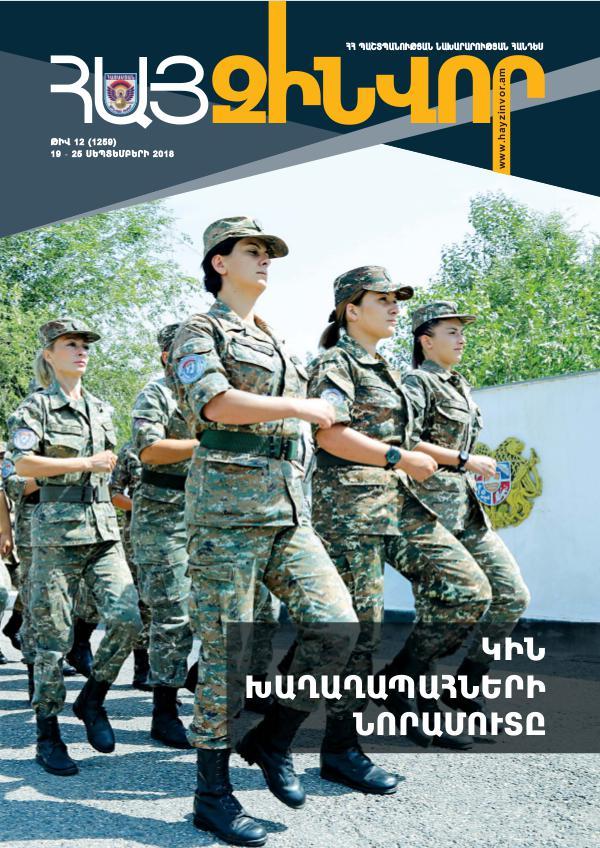 Հայ Զինվոր Zin 12-FINAL-standart