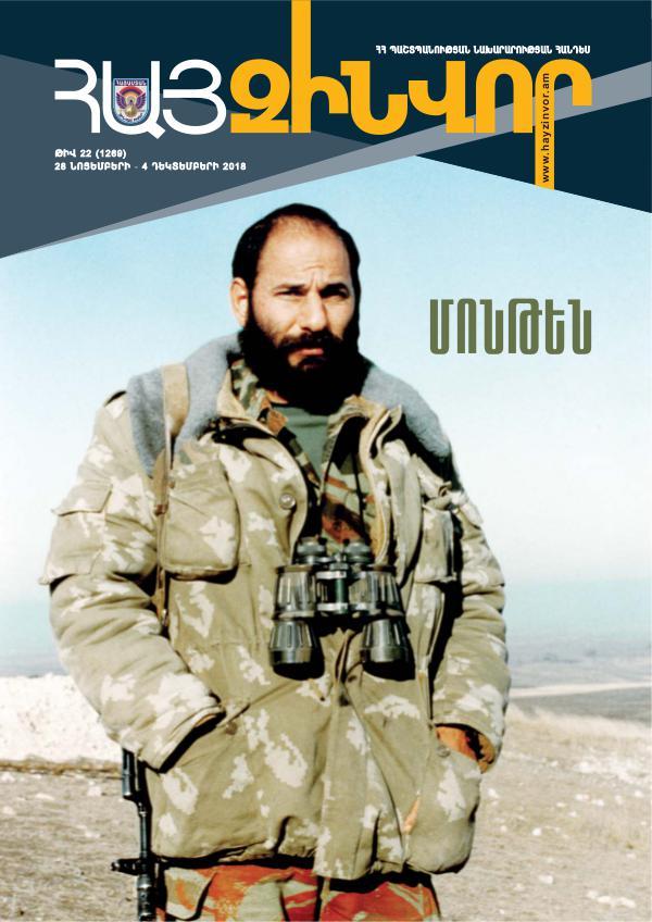 Հայ Զինվոր Zin 22-Standart