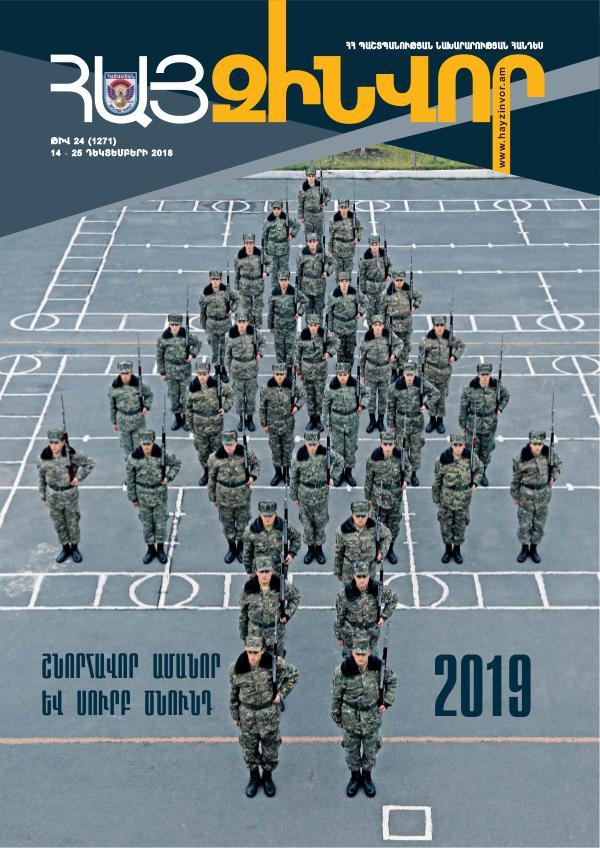 Հայ Զինվոր Zin 24-Standart