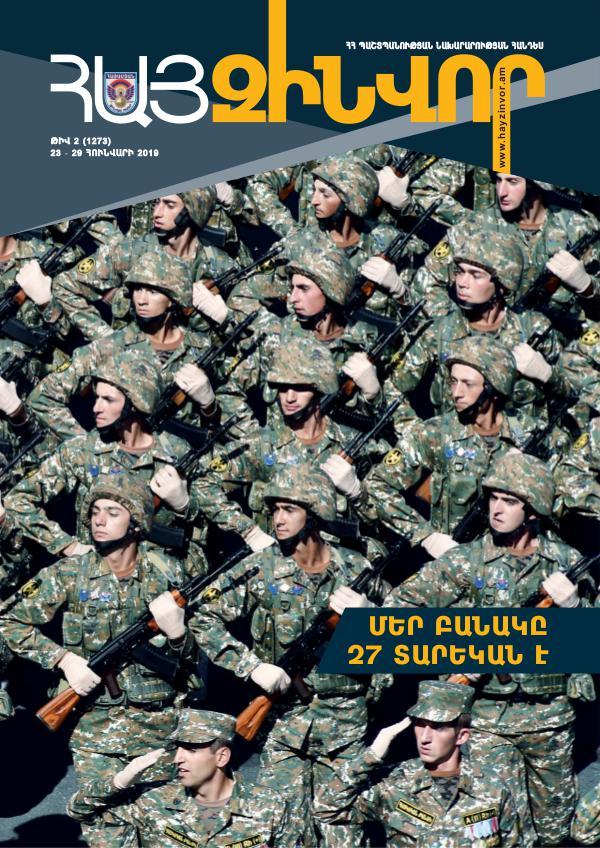 Հայ Զինվոր Zin 2-Standart