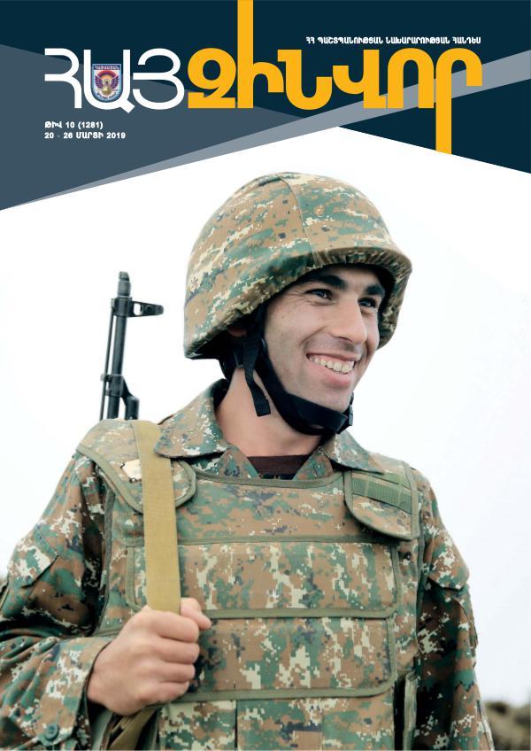 Հայ Զինվոր Zin 10-Standart