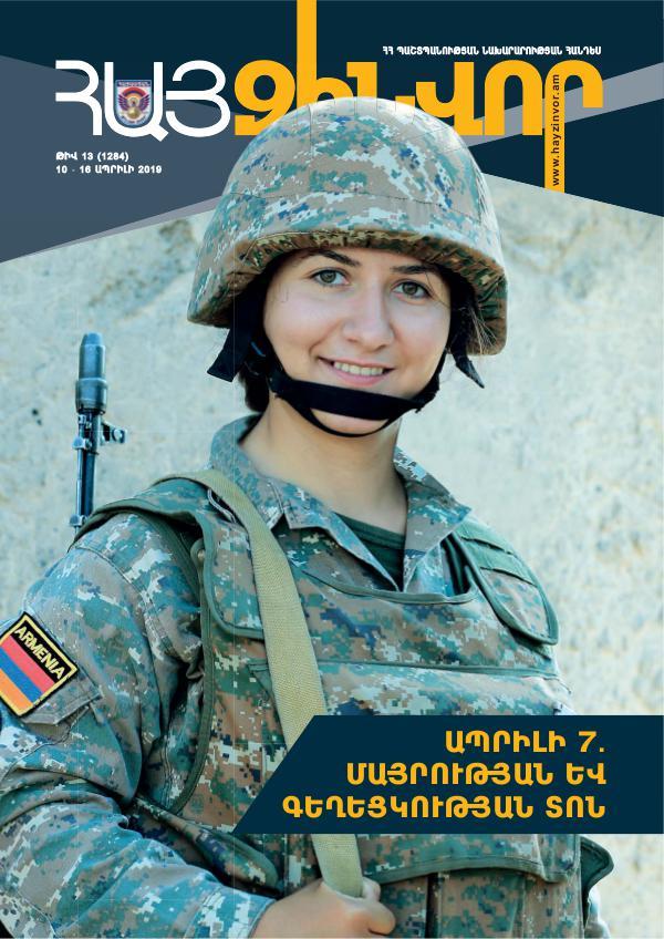 Հայ Զինվոր Zin 13-Standart