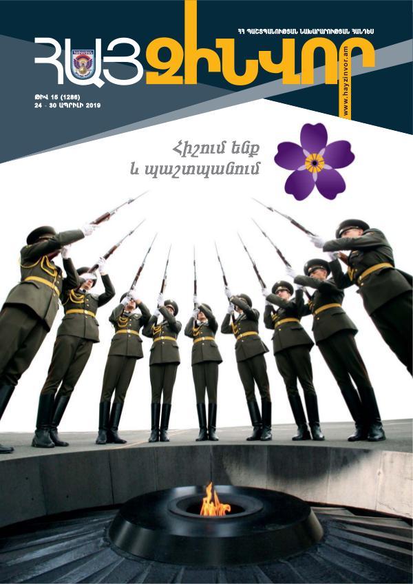 Հայ Զինվոր Zin 15-Standart