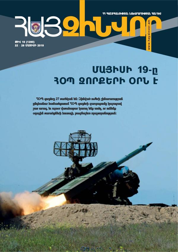 Հայ Զինվոր Zin 19-Standart