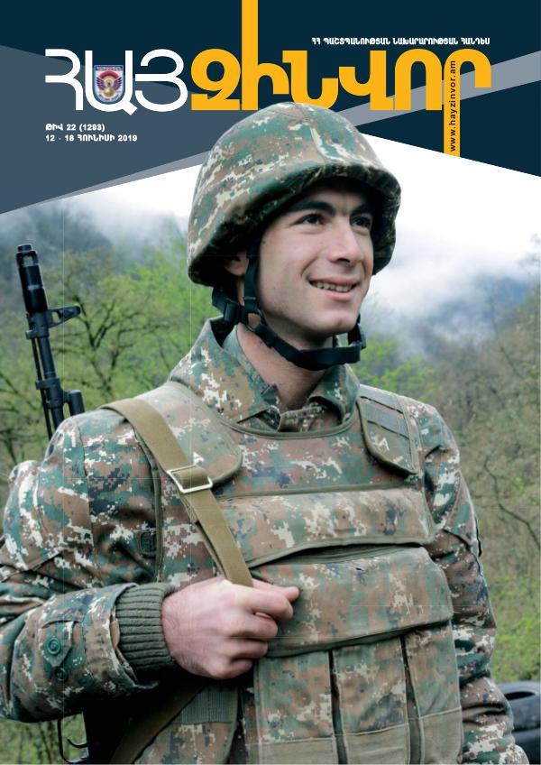 Հայ Զինվոր Zin 22-S