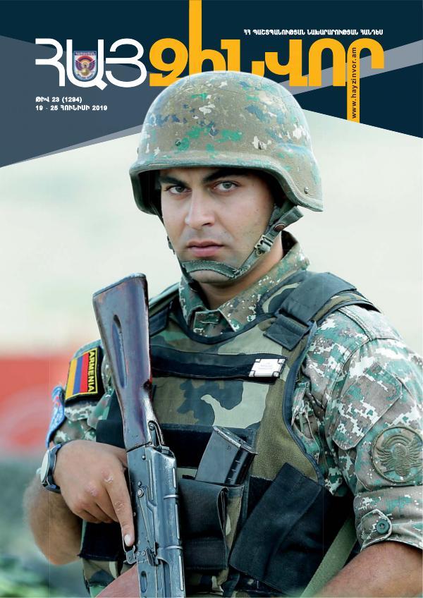Հայ Զինվոր Zin 23-Standart