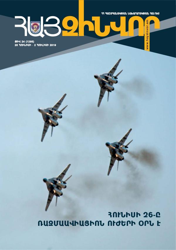 Հայ Զինվոր Zin24-Standart