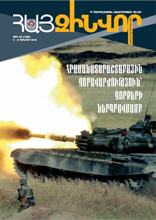 Հայ Զինվոր Zin25-standart