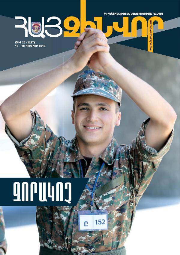 Հայ Զինվոր Zin26-Standart