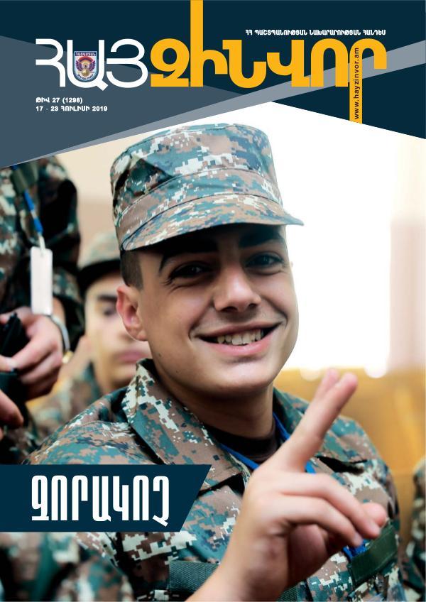 Հայ Զինվոր Zin 27-Standart