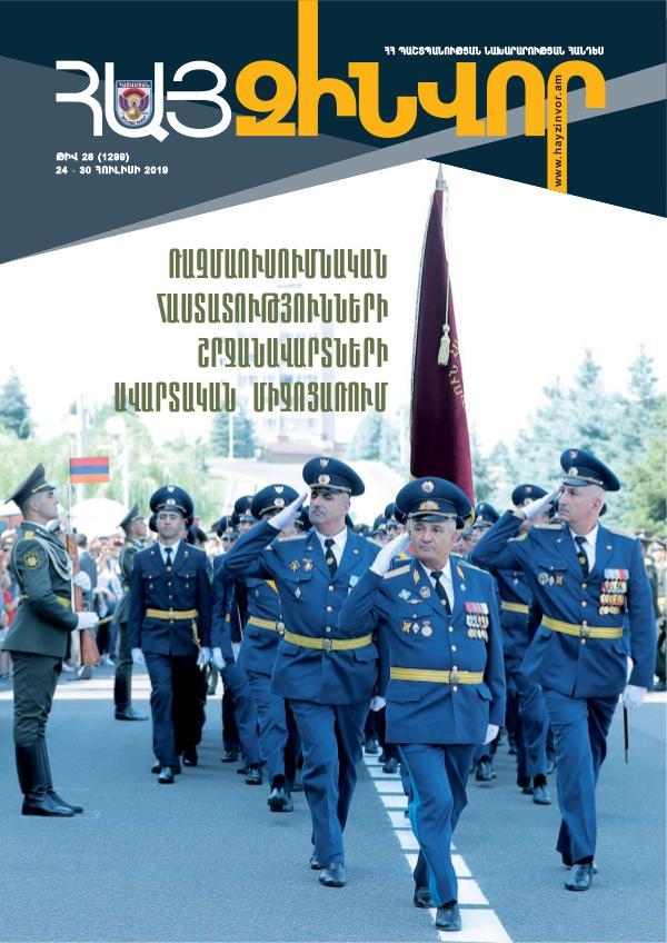 Հայ Զինվոր Zin 28-Standart