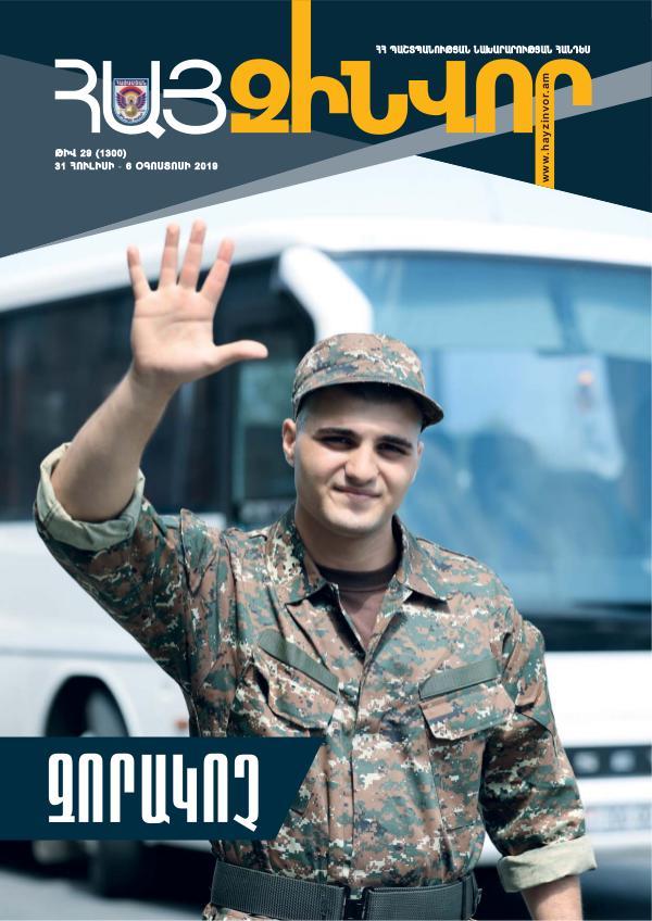 Հայ Զինվոր Zin 29-Standart
