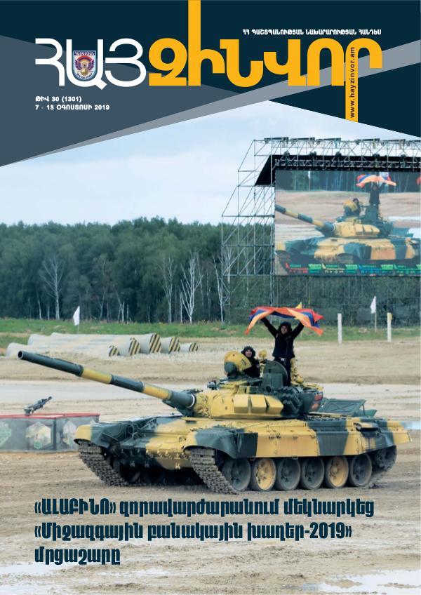 Հայ Զինվոր Zin 30-Standart